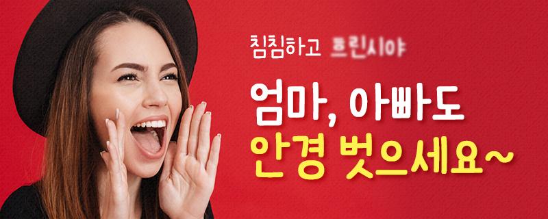 "[WOW] 4060만을 위한 ""노안교정"" 지원자모집"