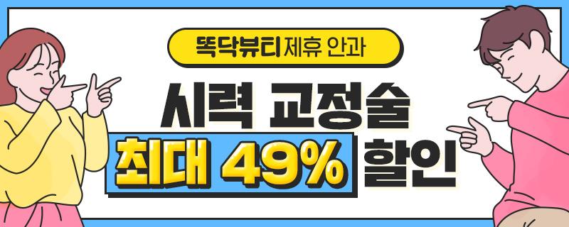[Hot] 똑닥 제휴안과 시력교정술 할인