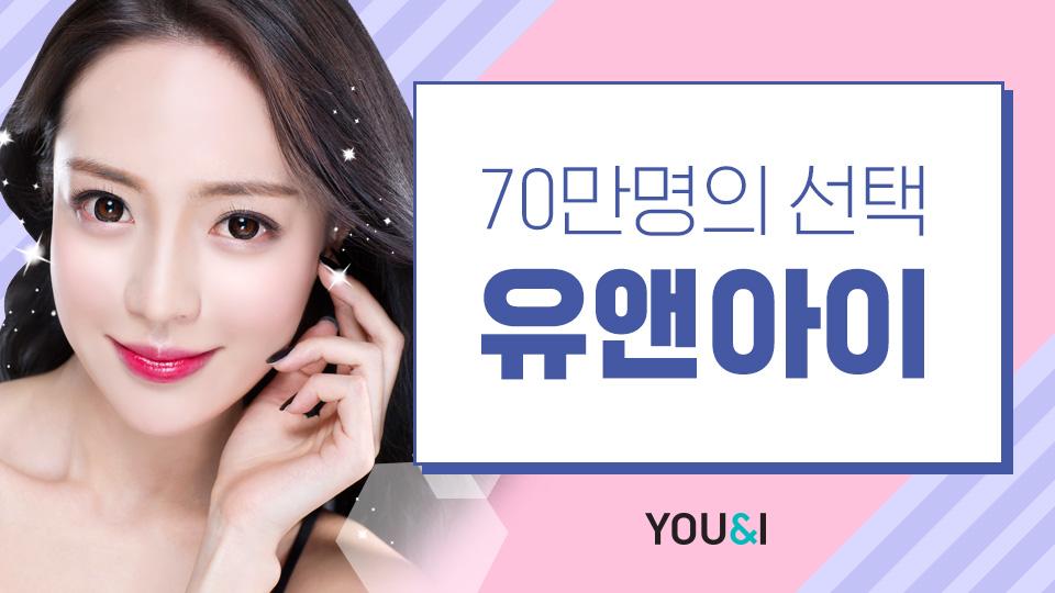 70만명의 선택 유앤아이