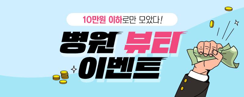 [Wow] 10만원 이하, 시선 싹-쓰리 이벤트!