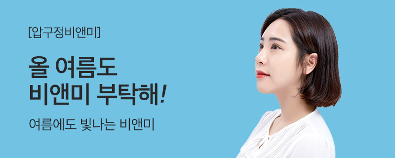 [Best] 자연스러운 아름다움, 압구정 비앤미의원