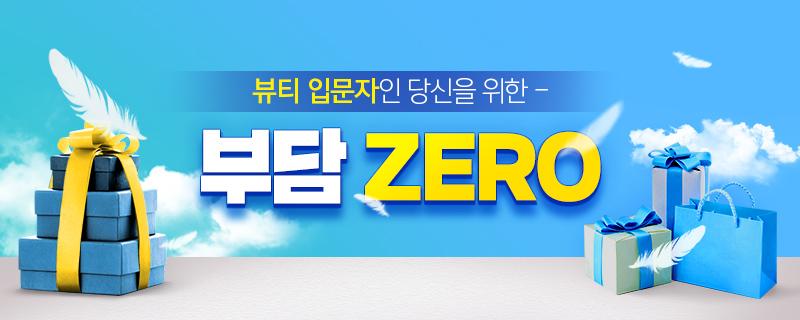 [기획전]-부담 Zero
