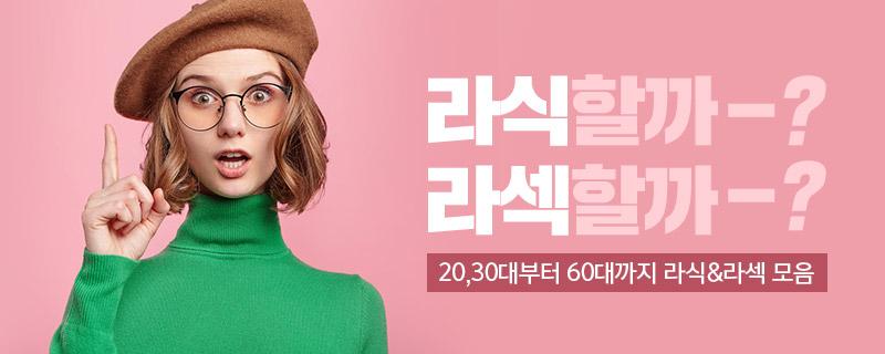 [Hot] 안경 벗으면 10배는 예뻐/멋져 진대요~