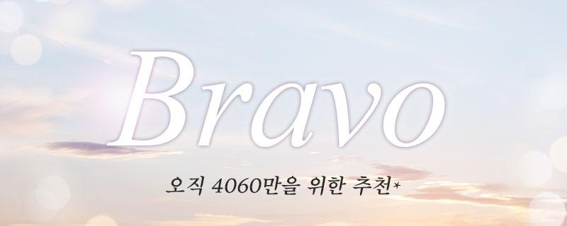 [기획전]-Bravo (4060 추천)