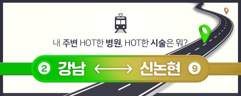 내 근처 이벤트찾기 - 강남역&신논현역