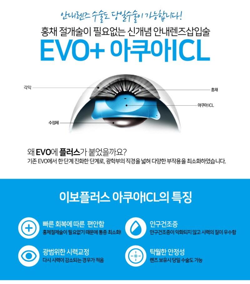 개인맞춤형 렌즈삽입술!