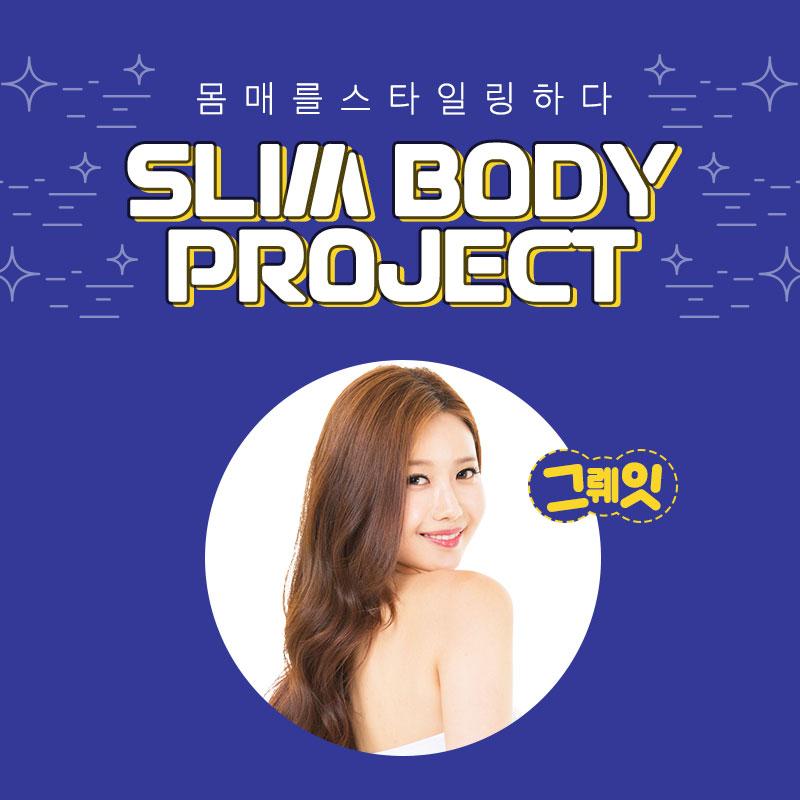 [얼굴/몸매] 부분 지방분해! 9만원~