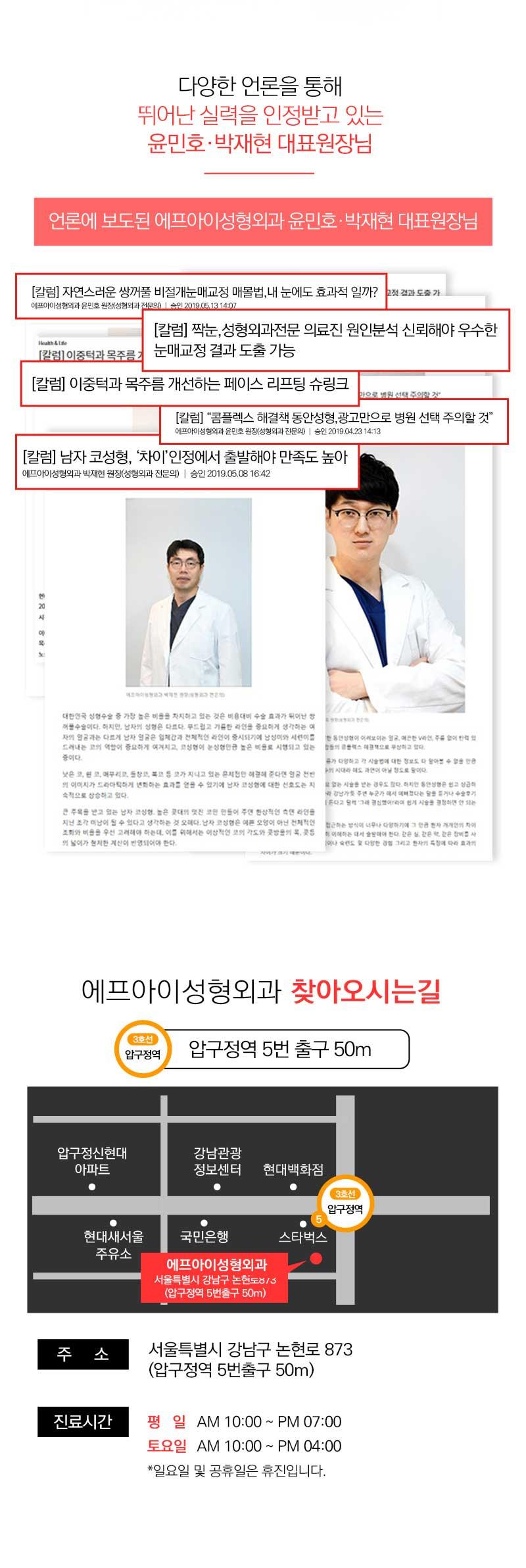 [오직똑닥]☆성형수술명가 에프아이☆코수술 최저