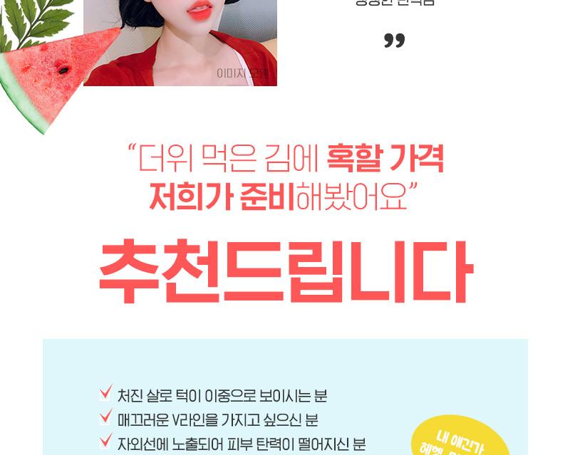 [병원최저가] 정품슈링크 100샷 2.7만원!