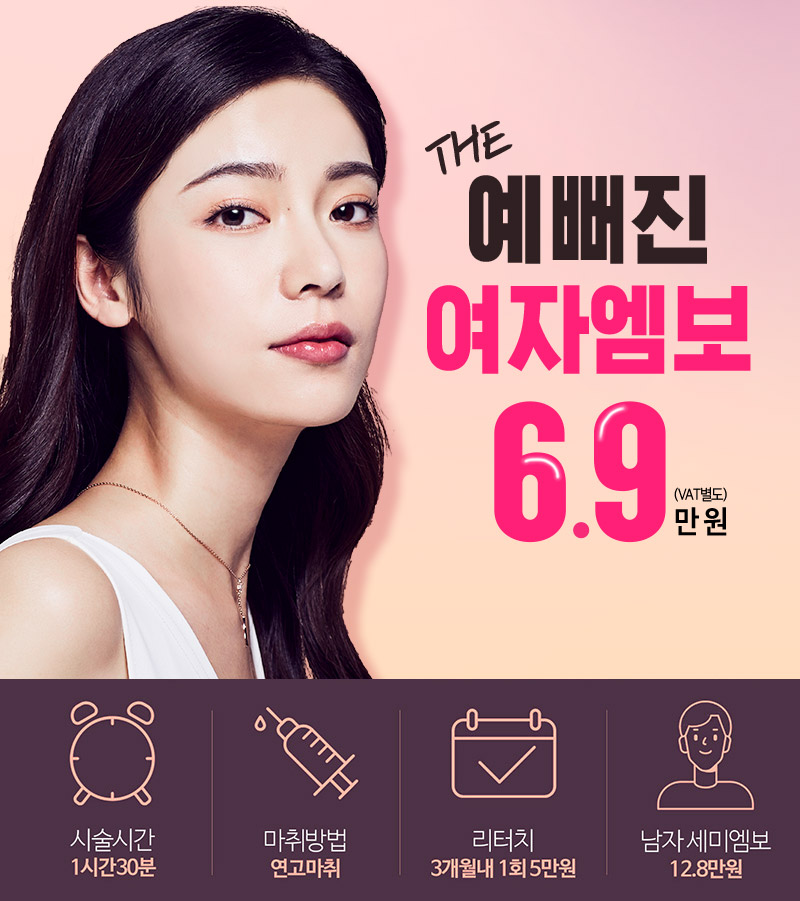 THE예뻐진 엠보눈썹 6.9만원