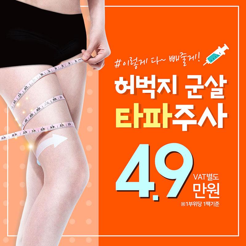 #허벅지 군살,다빼줄게 군살타파
