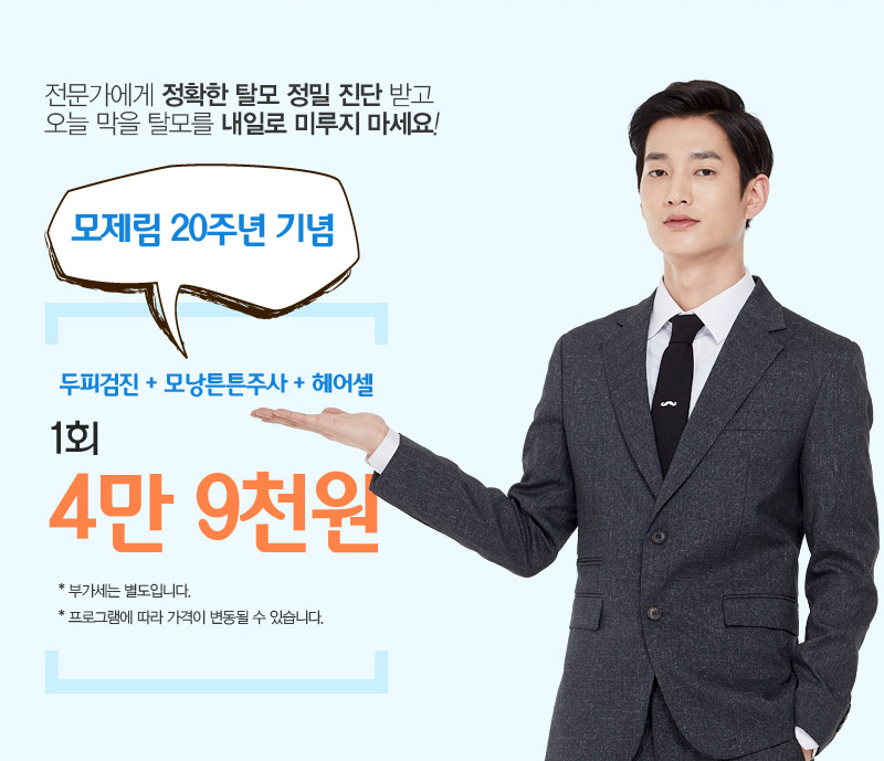 두피검진+모낭튼튼주사+헤어셀 정수리탈모 관리!