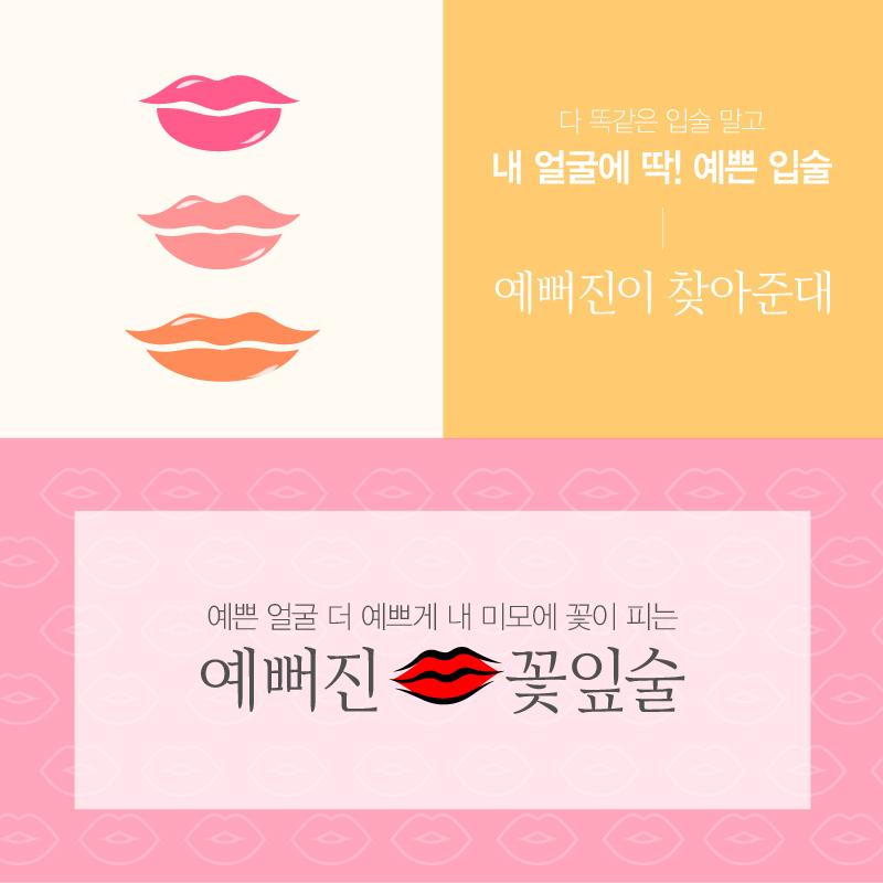 용량 무제한 입술+입꼬리!