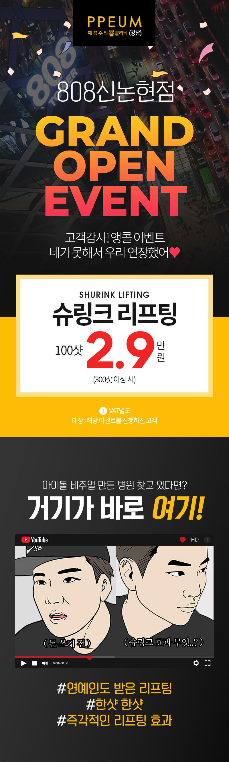 슈링크 100샷 2.9만