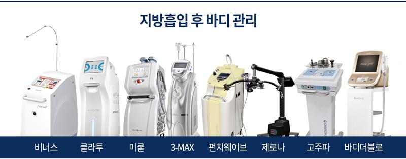 용량무제한 대용량 지방흡입!
