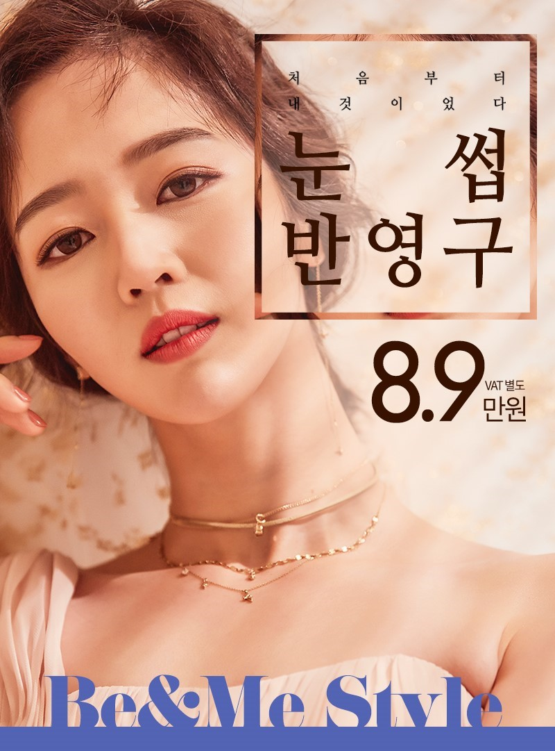 비앤미 반영구 눈썹 이벤트!