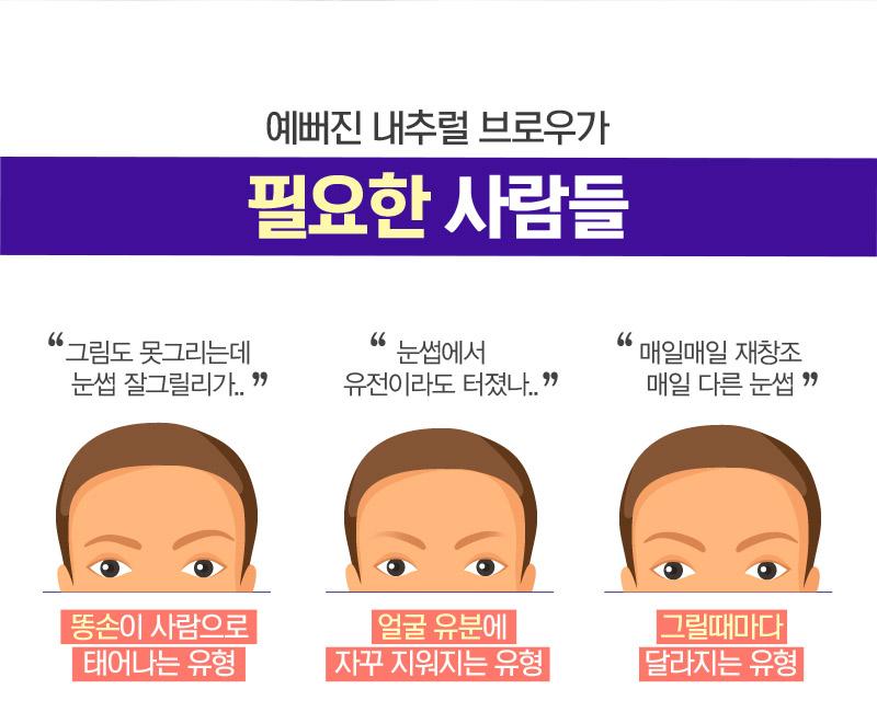 리터치 무제한 내추럴 브로우 반영구!