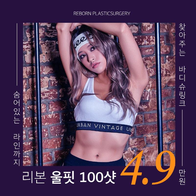 리본 울핏 100샷 4.9만원!