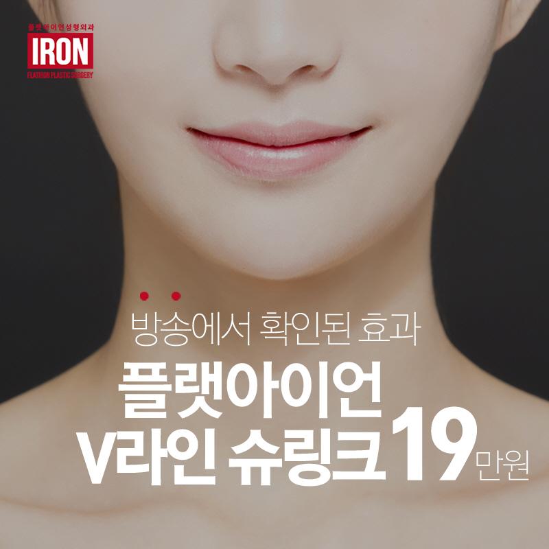 V라인 슈링크 300샷+목주름!