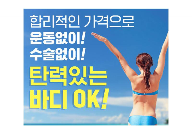 부위별 다이어트! 얼굴부터 종아리까지 10만원이하