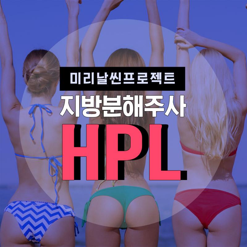 Wow ! HPL 지방분해주사!