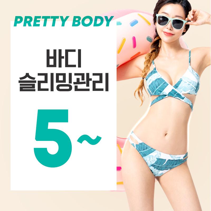 다음 여름엔 진짜 비키니 입을거라구요!! 병원 이름부터 예쁜몸매~ 바디 슬리밍 5만원부터 ^0^