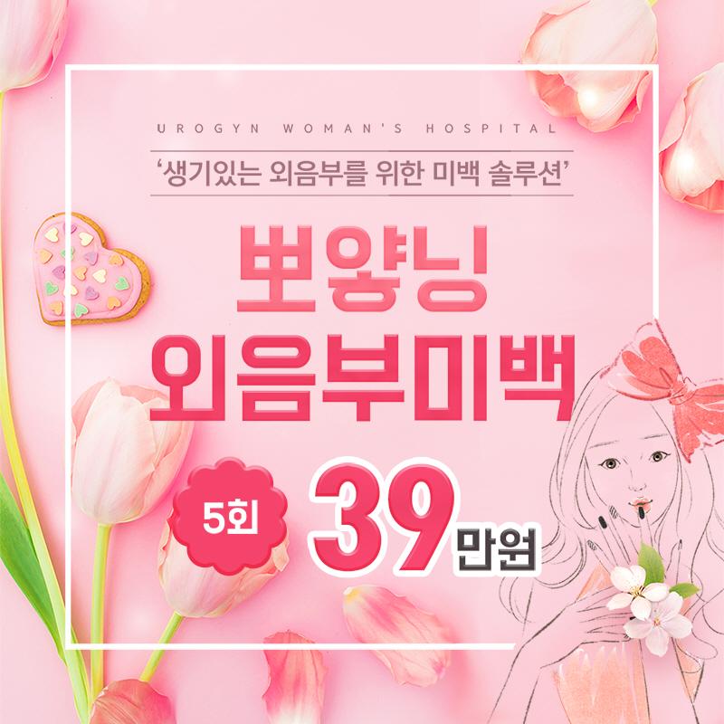 뽀얗닝 외음부미백 5회 패키지!
