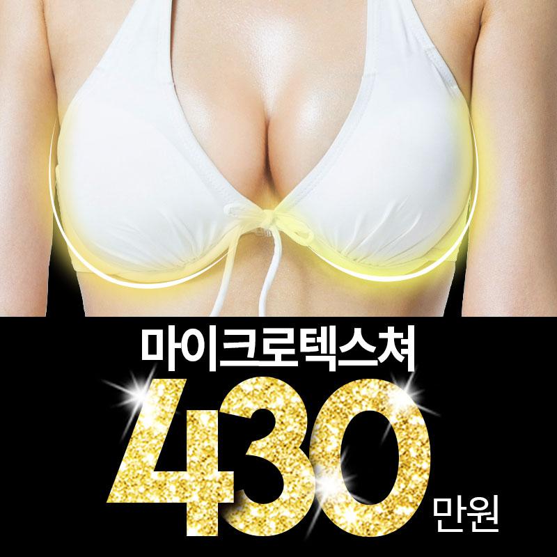 마이크로텍스쳐 430 가슴수술!