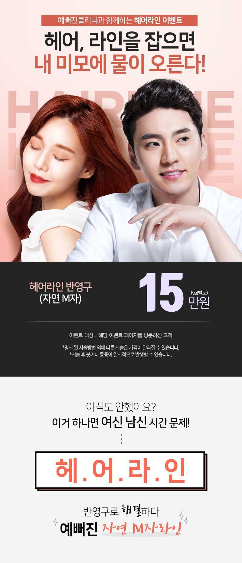 [오직똑닥] ♥♥남여 M자헤어 파격 초특가 15만원♥♥