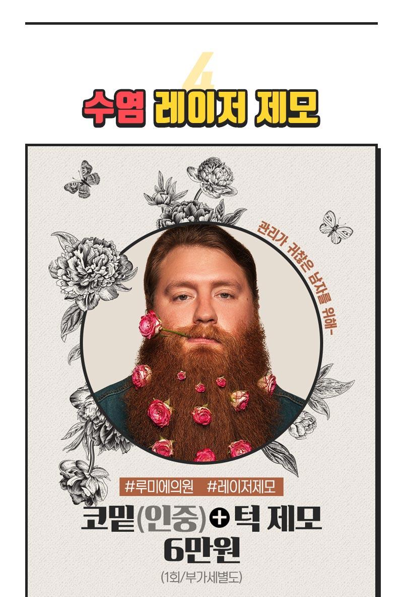 여름맞이! 인기 반영구 특가전★