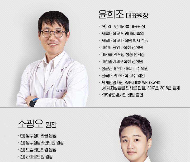 [오직똑닥] 리프팅3종 29만원