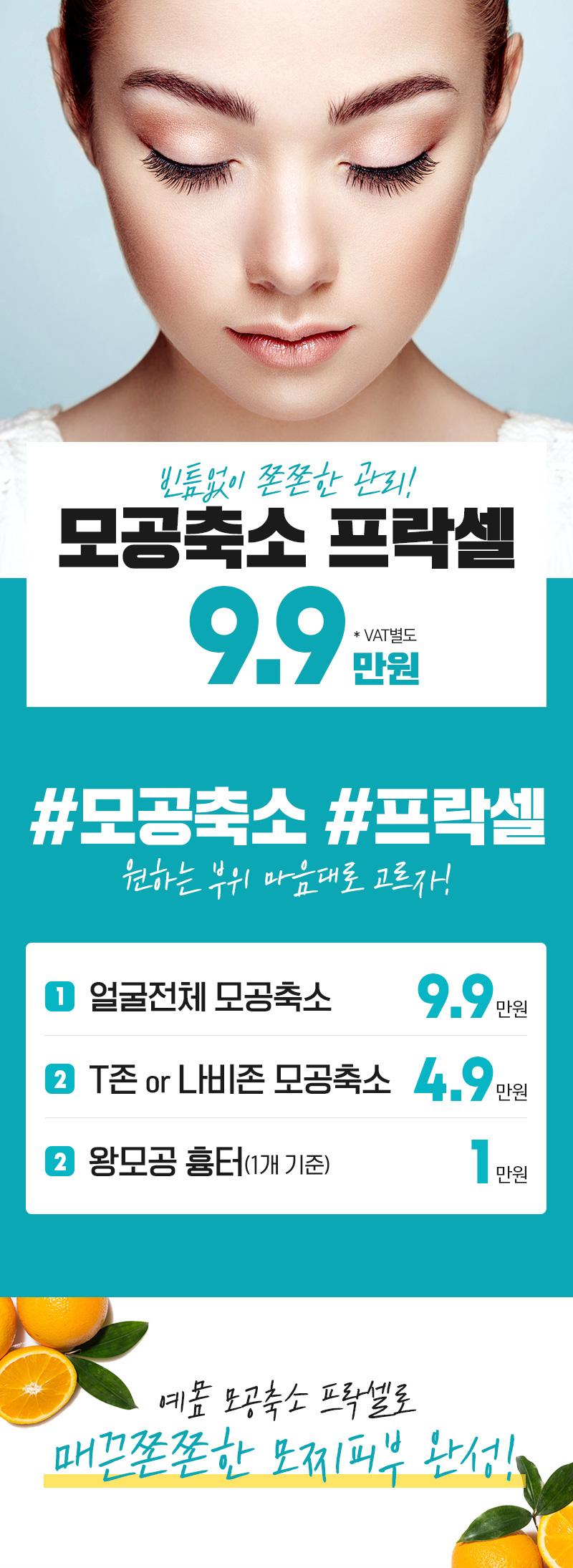 모공축소 쫀쫀하게 9.9만원