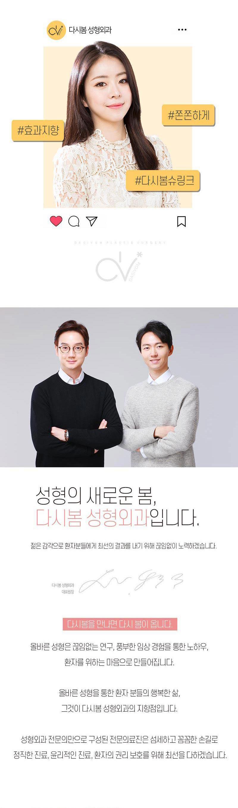 다시봄 슈링크 100샷 2,9