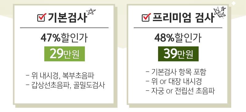 봄맞이 정밀 건강검진!