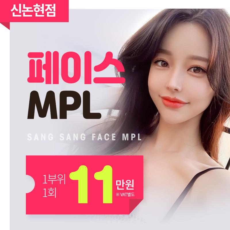 ♥얼굴지방분해 MPL♥