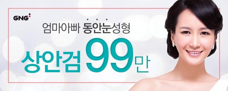 엄마아빠 동안눈성형, 상안검 99만원